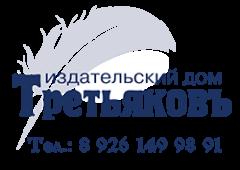 Издательский дом «Третьяковъ»